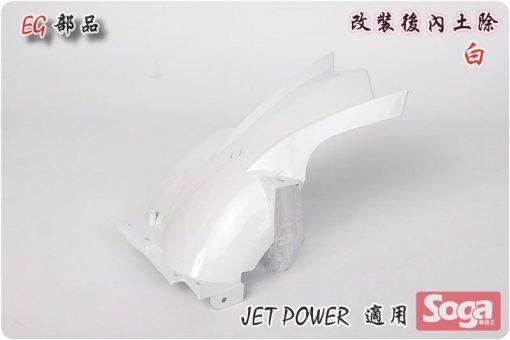 Jet Power-後土除-後內土除-短版-白-改裝-EG部品