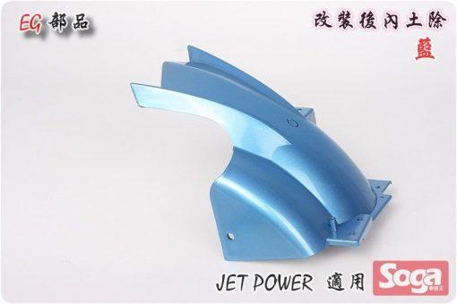 Jet Power-後土除-後內土除-短版-紅-改裝