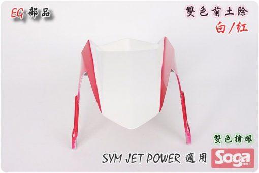 Jet Power-特仕版-雙色-前土除-白/紅-改裝-EG部品