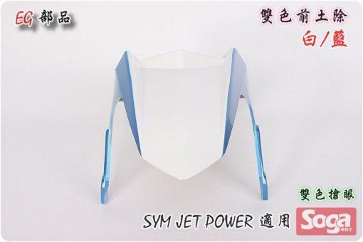 Jet Power-特仕版-雙色-前土除-白/藍-改裝-EG部品