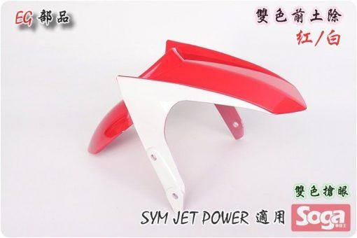 Jet Power-特仕版-雙色-前土除-紅/白-改裝-EG部品