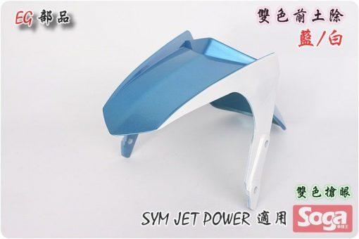 Jet Power-特仕版-雙色-前土除-藍/白-改裝-EG部品