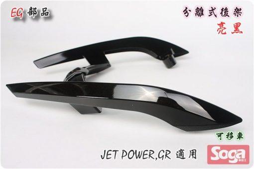 jetpower-gr-分離式後架-亮黑-改裝