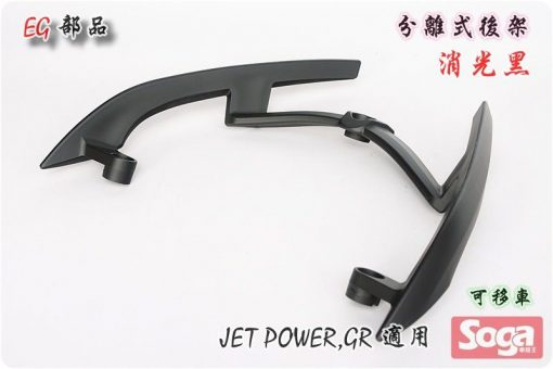 jetpower-gr-分離式後架-消光黑-改裝