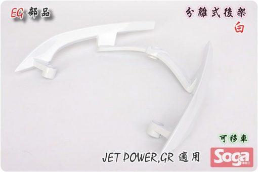 jetpower-gr-分離式後架-白-改裝