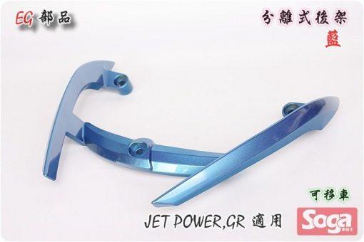 jetpower-gr-分離式後架-藍-改裝