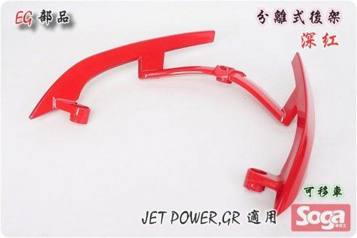 jetpower-gr-分離式後架-深紅-改裝