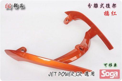 jetpower-gr-分離式後架-橘紅-改裝