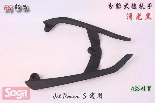 SYM-JET-Power-JET-S-分離式後扶手-消光黑-FZA-改裝-EG部品