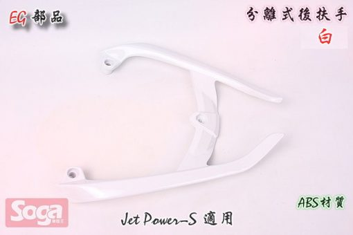 SYM-JET-Power-JET-S-分離式後扶手-白-FZA-改裝-EG部品