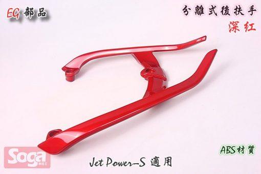SYM-JET-Power-JET-S-分離式後扶手-深紅-FZA-改裝-EG部品