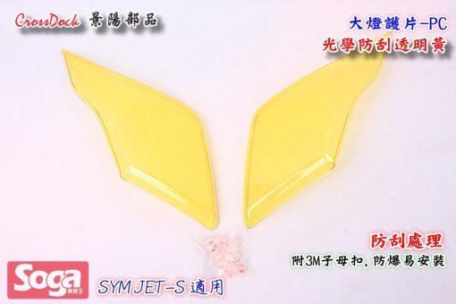 SYM-JET-S-JETS-大燈護片-PC耐刮防炫-透明黃-景陽部品