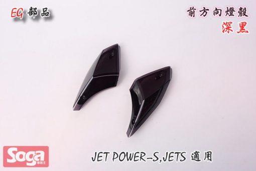 SYM-JET-Power-JET S-前方向燈殼-深黑-FZA-改裝-EG部品