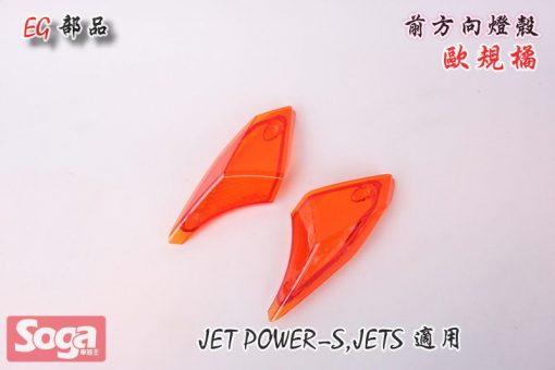 SYM-JET-Power-JET S-前方向燈殼-歐規橘-FZA-改裝-EG部品