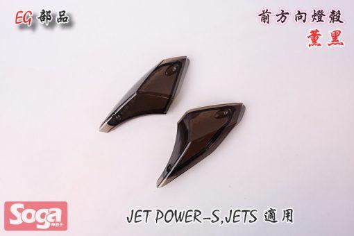 SYM-JET-Power-JET S-前方向燈殼-薰黑-FZA-改裝-EG部品