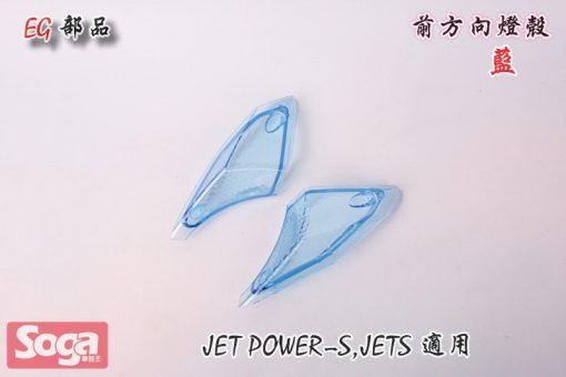 SYM-JET-Power-JET S-前方向燈殼-透明藍-FZA-改裝