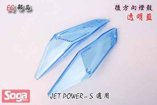 SYM-JET-Power-JET S-後方向燈殼-透明藍-FZA-改裝-EG部品