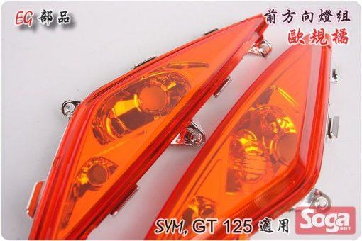 GT-125-前方向燈組-歐規橘-HCD-EG部品
