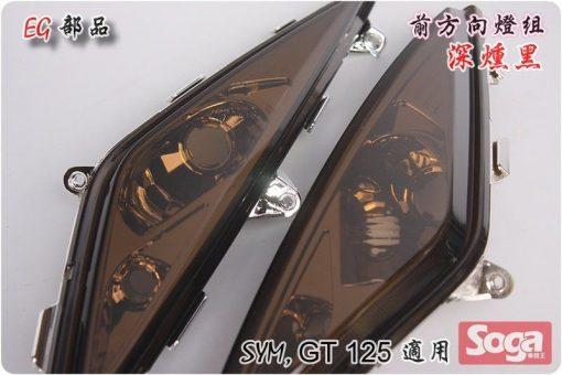 GT-125-前方向燈組-深燻黑-HCD-EG部品