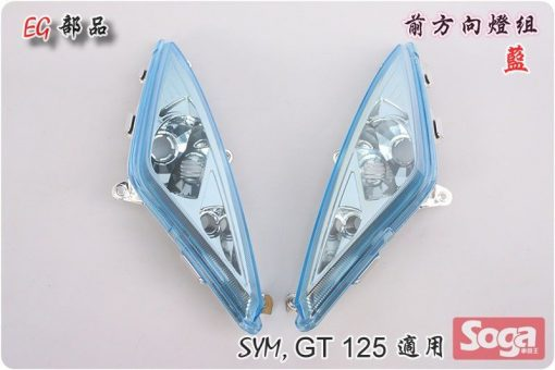 GT125-前方向燈組-藍-HCD