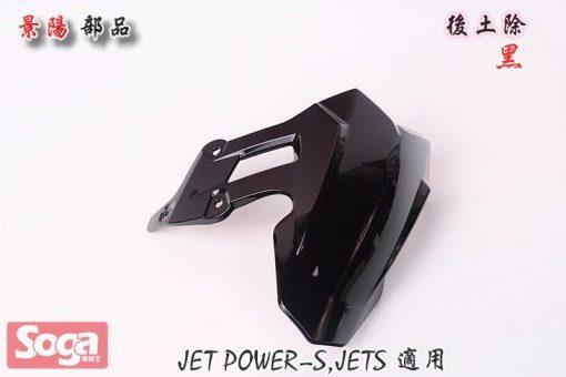 SYM-JET-Power-JET S-後土除-黑-FZA-景陽部品
