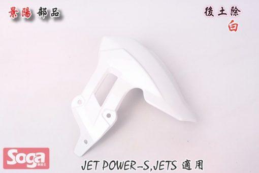 SYM-JET-Power-JET S-後土除-白-FZA-景陽部品