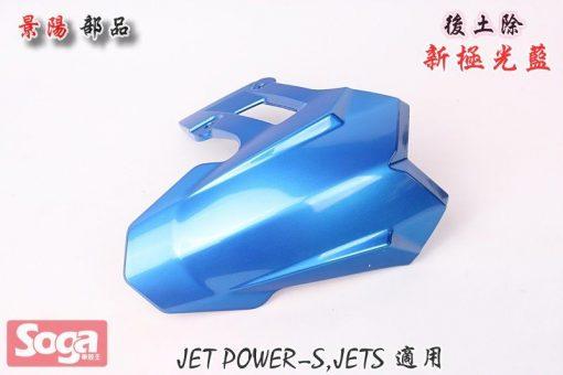 SYM-JET-Power-JET S-後土除-新極光藍-FZA-景陽部品