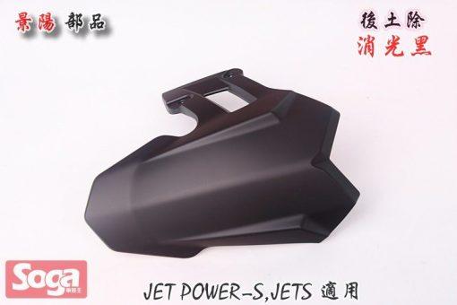 SYM-JET-Power-JET S-後土除-消光黑-FZA-景陽部品