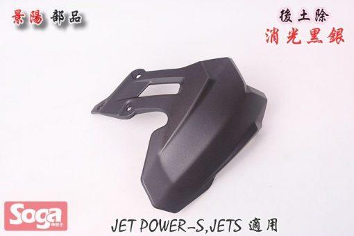 SYM-JET-Power-JET S-後土除-消光黑銀-FZA