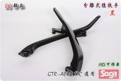 GTR-AERO-分離式後扶手-黑-17C-改裝