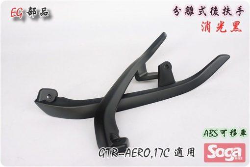 GTR-AERO-分離式後扶手-消光黑-17C-改裝