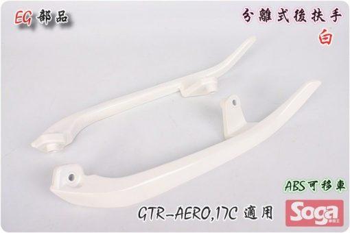 GTR-AERO-分離式後扶手-白-17C-改裝