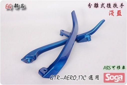 GTR-AERO-分離式後扶手-淺藍-17C-改裝