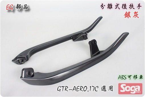 GTR-AERO-分離式後扶手-銀灰-17C-改裝