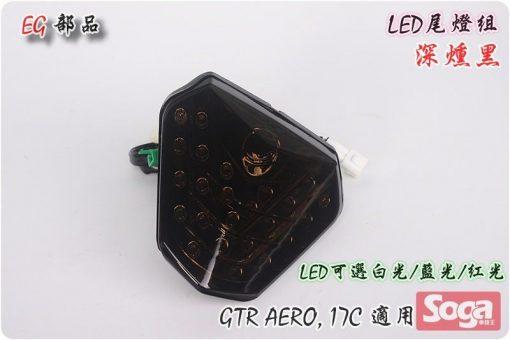 GTR-AERO-LED尾燈組-深燻黑-17C