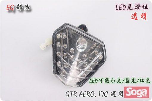 GTR-AERO-LED尾燈組-透明-17C-EG部品