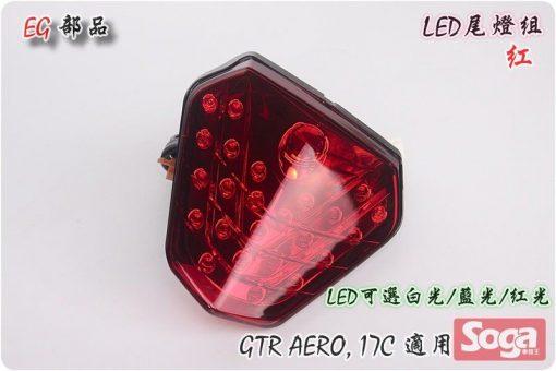 GTR-AERO-LED尾燈組-紅-17C-EG部品