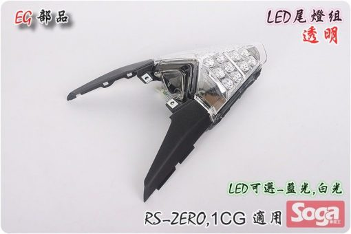 YAMAHA-RS-ZERO-LED尾燈組-透明-1CG-EG部品