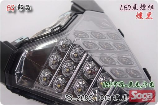 YAMAHA-RS-ZERO-LED尾燈組-燻黑-1CG-EG部品