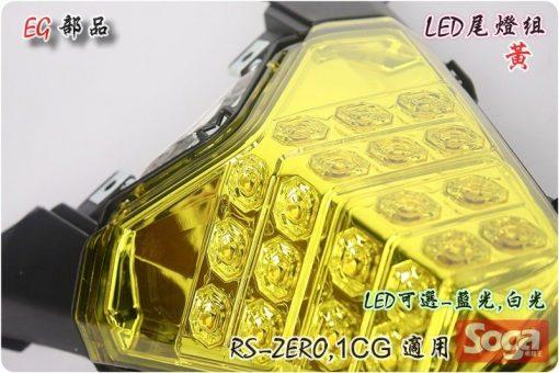 YAMAHA-RS-ZERO-LED尾燈組-黃-1CG-EG部品