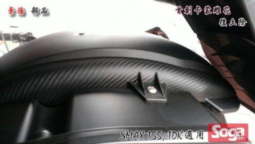 1DK-SMAX155-後土除-改裝-卡夢壓花-素材-景陽部品