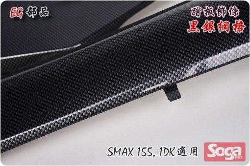 SMAX-155-踏板飾條-黑銀網格-卡夢Carbon-1dk-改裝