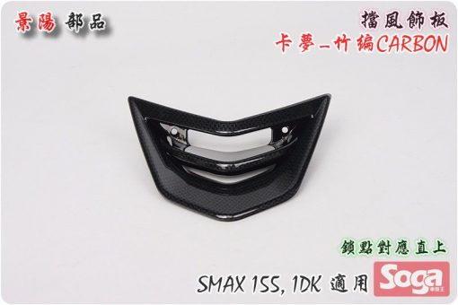 SMAX155-擋風板飾蓋-鎖點直上-改裝-卡夢Carbon-竹編-1DK-景陽部品