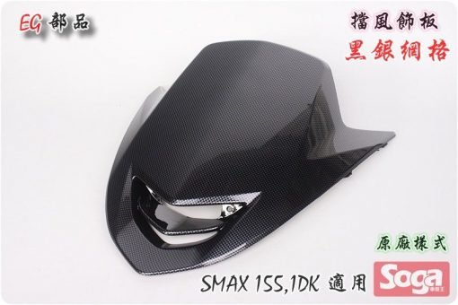 SMAX-155-擋風板飾蓋-擋風飾板-小鬼面-黑銀網格-卡夢Carbon-1dk