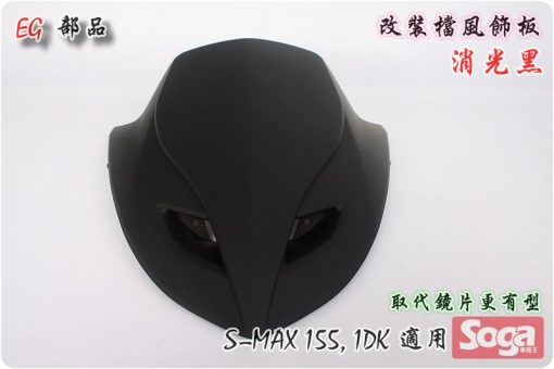 S-MAX-擋風板飾蓋-消光黑-改裝