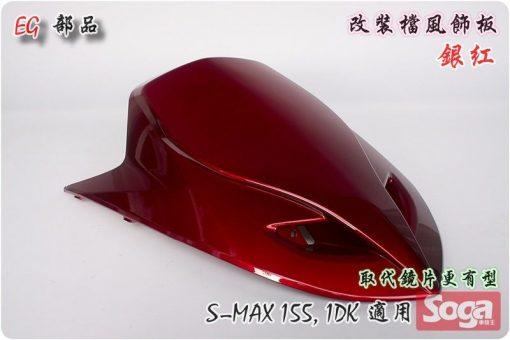 S-MAX-擋風板飾蓋-深紅-改裝