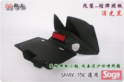 S-MAX-牌照板-短板-消光黑-改裝