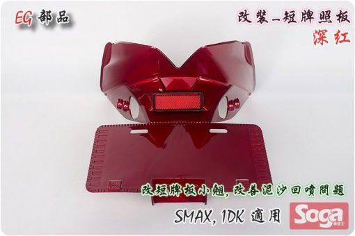 S-MAX-牌照板-短板-深紅-改裝