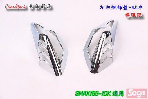 S-MAX-SMAX155-後方向燈飾蓋-電鍍銀-貼片-1DK-景陽部品