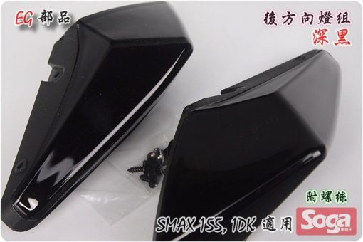 SMAX-155-後方向燈組-深黑-1dk-改裝-EG部品